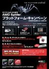 Amd_spider_platform_campaign